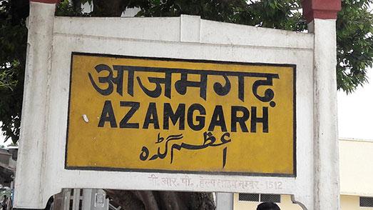 आजमगढ़ रेलवे स्टेशन की फाइल फोटो