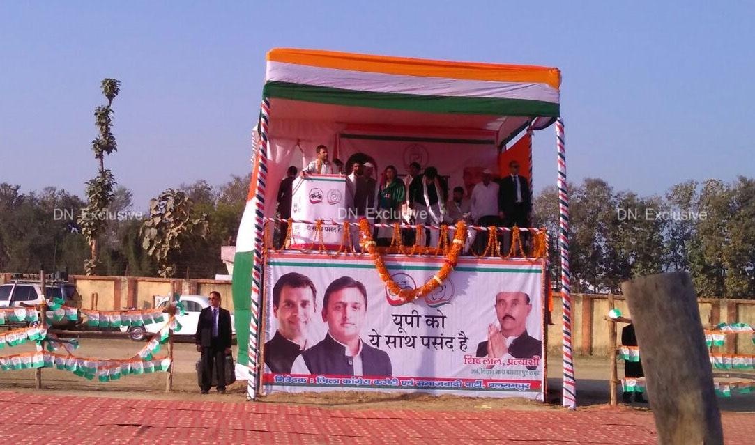 बलरामपुर में जनसभा को संबोधित करते राहुल गांधी