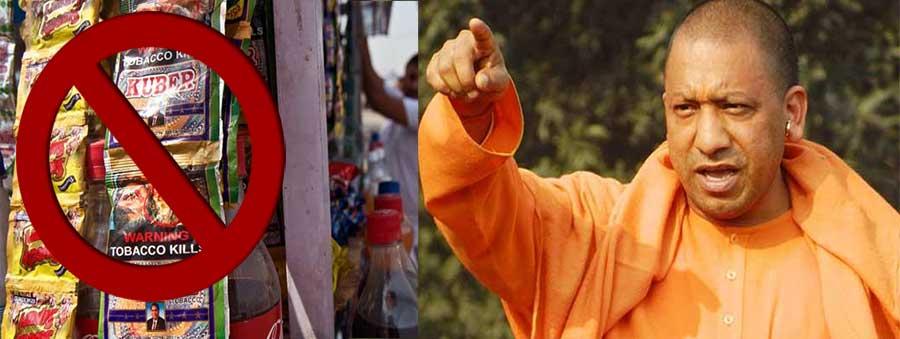 योगी सरकार में पान मसाला पर प्रतिबंध