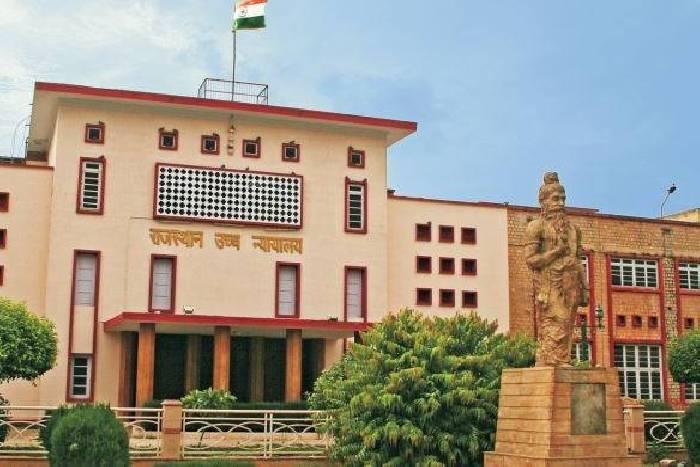 राजस्थान हाईकोर्ट (फाइल फोटो)
