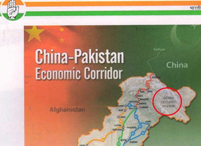 बुकलेट में कश्मीर का गलत नक्शा