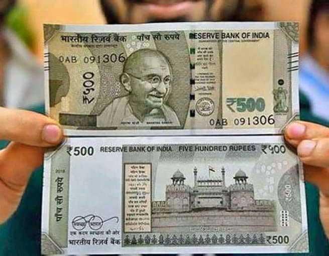 500 रूपए के  नोट