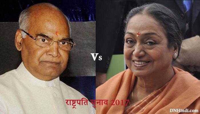 रामनाथ कोविंद Vs मीरा कुमार