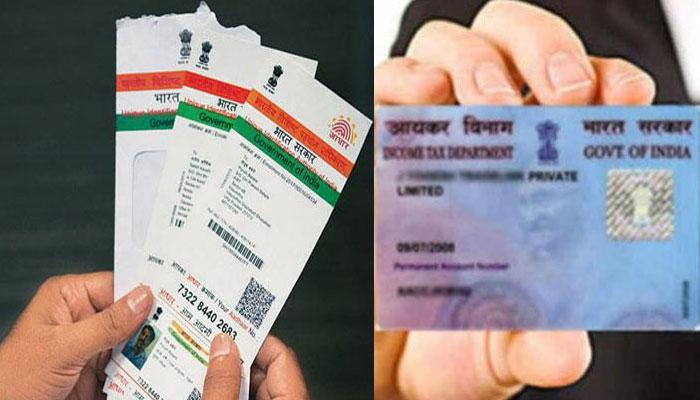 आधार कार्ड को पैन कार्ड से लिंक करना जरूरी