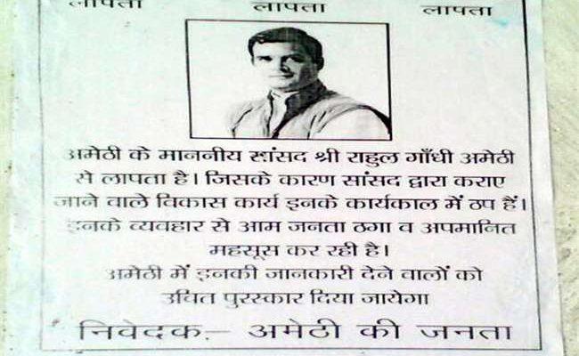 राहुल गांधी के लापता होने के पोस्टर