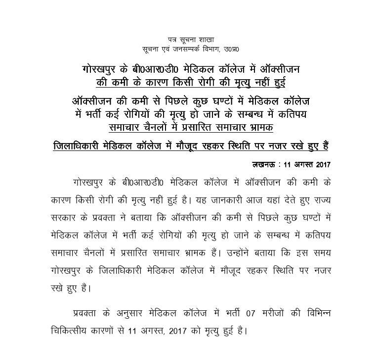 राज्य सरकार द्वारा जारी बयान