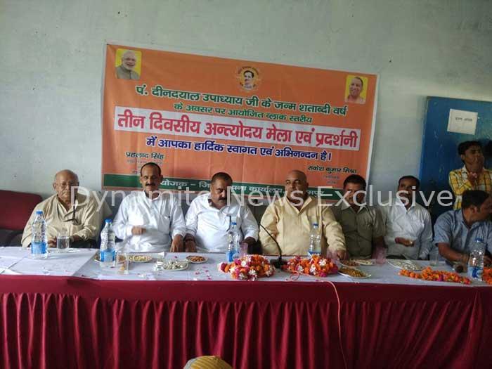 बलरामपुर में तीन दिवसीय अंत्योदय मेले का आयोजन