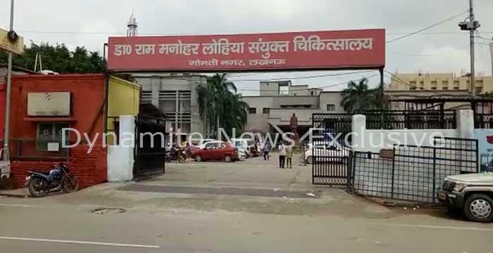 राम मनोहर लोहिया अस्पताल