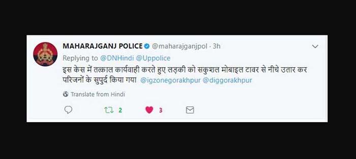 महराजगंज पुलिस ने डाइनामाइट न्यूज़ को ट्वीट कर दी जानकारी