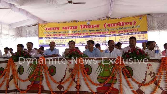 स्वच्छ भारत मिशन पर आयोजित कार्यक्रम