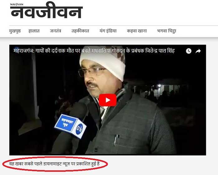 विभिन्न मीडिया संस्थानों ने डाइनामाइट न्यूज की खबर को किया प्रमुखता से प्रकाशित