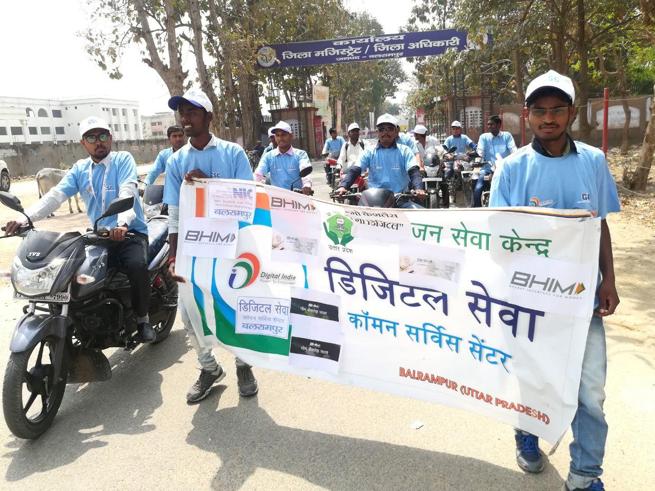 जागरूकता रैली