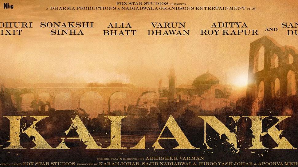 फिल्म 'कलंक' पोस्टर