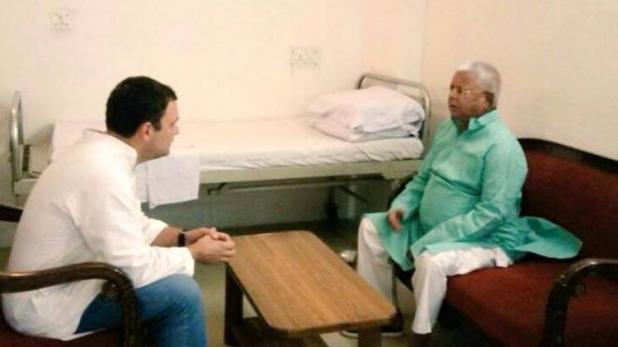 लालू यादव और  राहुल गांधी