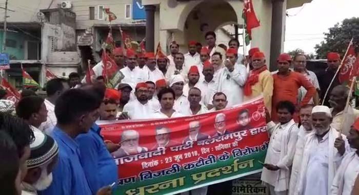 सपा नेता व कार्यकर्ता प्रदर्शन करते हुए