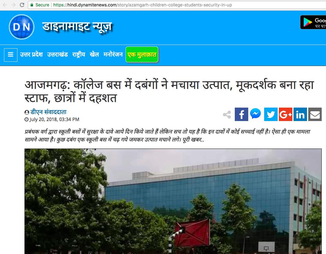 प्रकाशित खबर का स्क्रीन शॉट