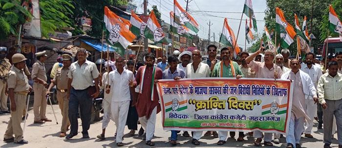 क्रांति दिवस का आयोजन करते कार्यकर्ता