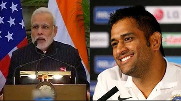 MS धोनी और प्रधानमंत्री नरेंद्र मोदी  (फाइल फोटो)