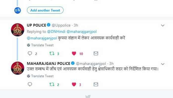 डीजीपी कार्यालय ने महराजगंज सीओ सदर को सौंपी जांच