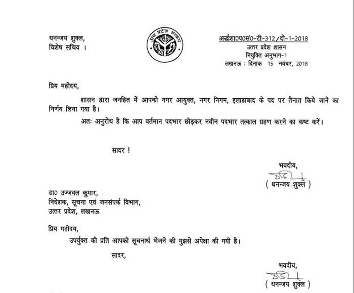 डॉ उज्जवल कुमार को नगर आयुक्त, नगर निगम इलाहाबाद के पद पर मिली तैनाती