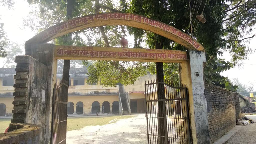 नारंग संस्कृत महाविद्यालय का मुख्य प्रवेश द्वार