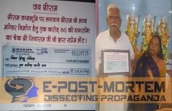 सियाराम गुप्ता ने सौंपा 1 करोड़ का चेक