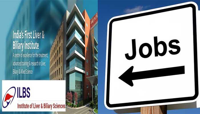 ILBS समोेत कई विभागों में निकली हैं बंपर नौकरियां