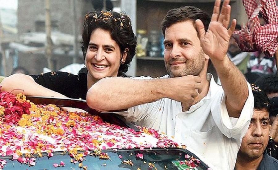 प्रियंका गांधी वाड्रा और राहुल गांधी