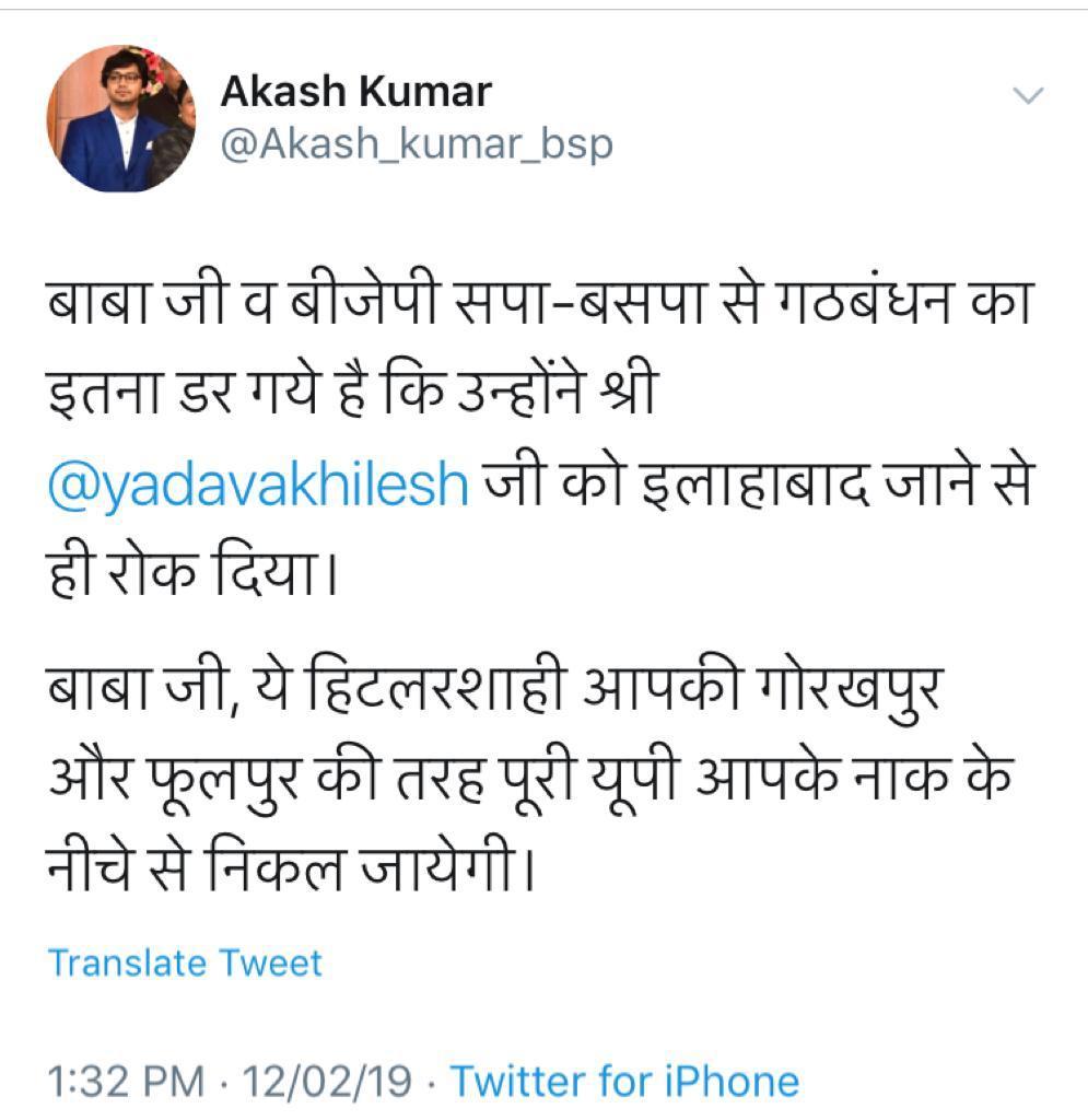 आकाश कुमार का ट्विट (फाइल फोटे)