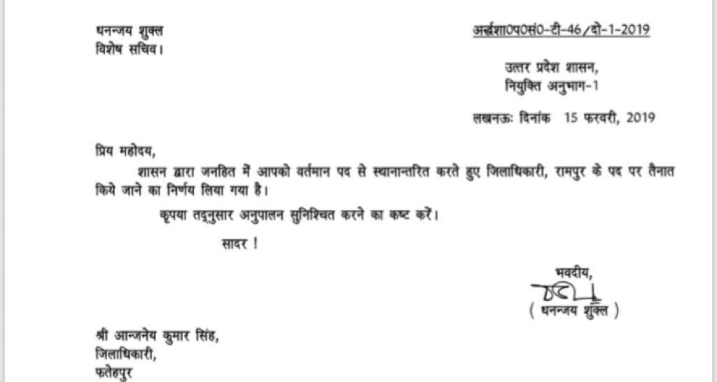 फतेहपुर के डीएम आंजनेय कुमार सिंह का तबादला