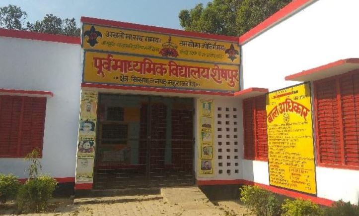 प्राथमिक विद्यालय, महराजगंज
