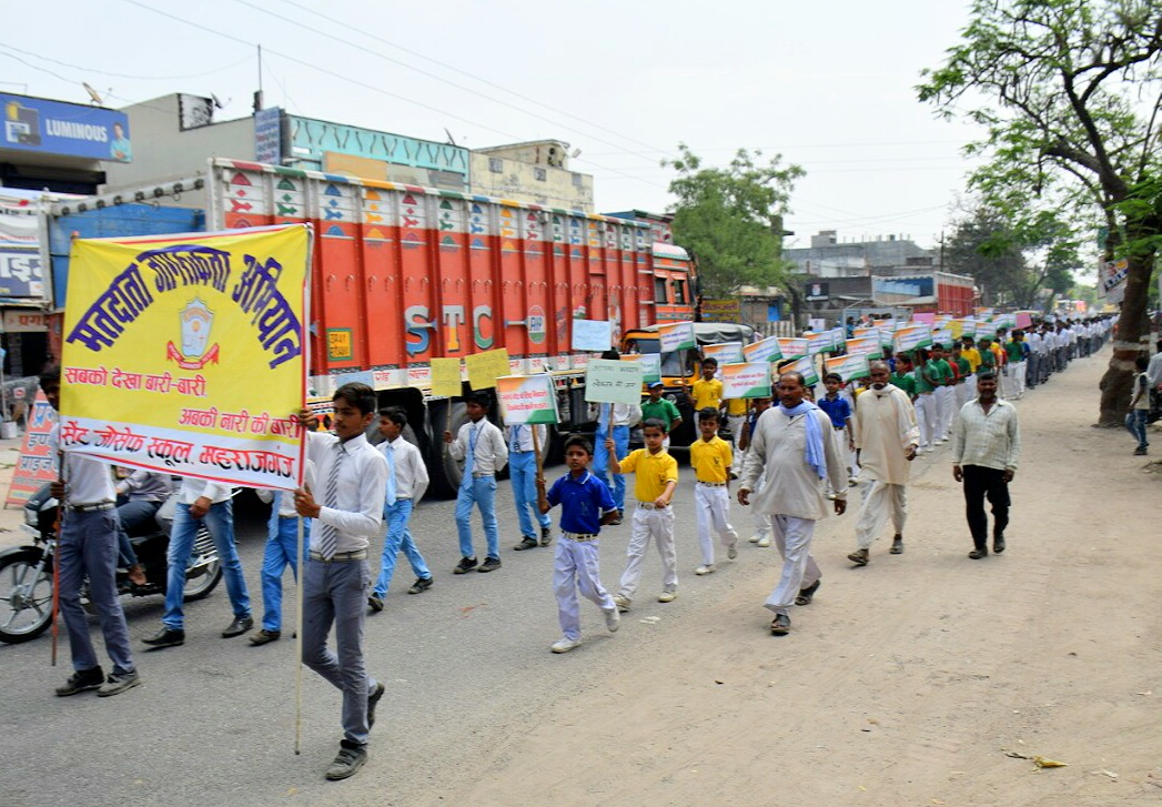 बच्चों ने निकाली मतदाता जागरूकता रैली
