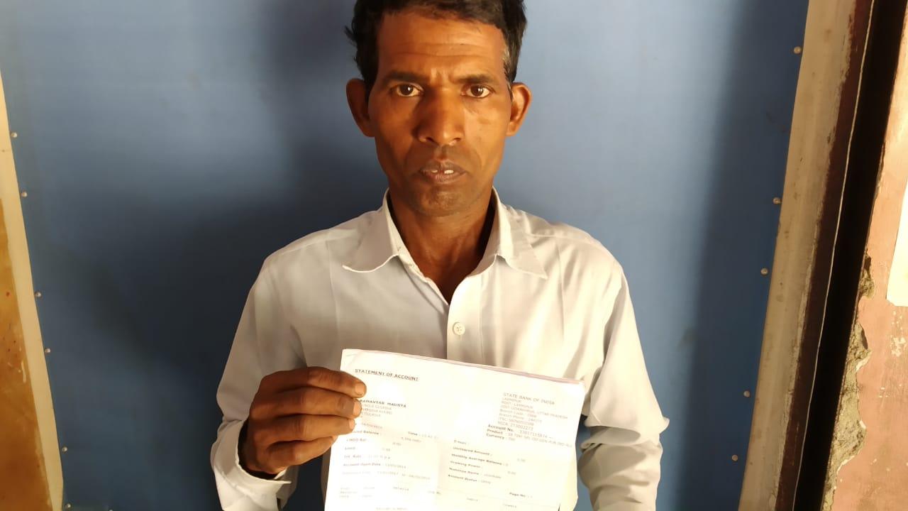 पीड़ित रामअवतार जिनके खाते से 65 हजार रुपये निकल गए