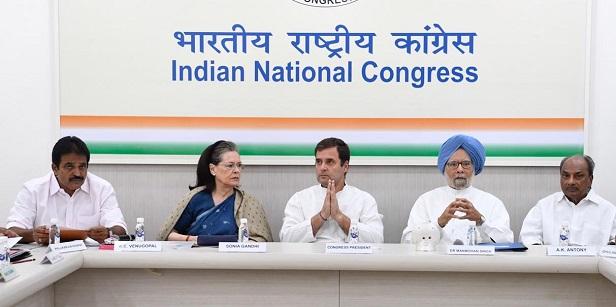 कांग्रेस कार्य समिति की बैठक