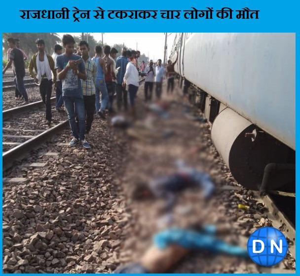 ट्रेन से टकराकर हुई 4 लोगों की मौत