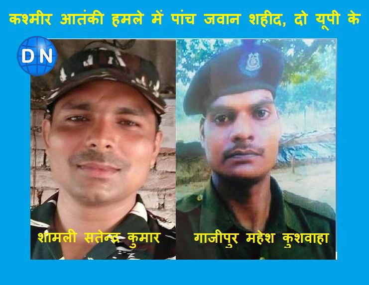 आतंकी हमले में शहीद यूपी के दोनों जवान (फाइल फोटो)