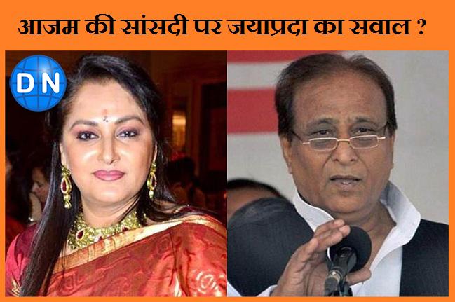 भाजपा नेता जयाप्रदा और रामपुर से सपा सांसद आजमखान