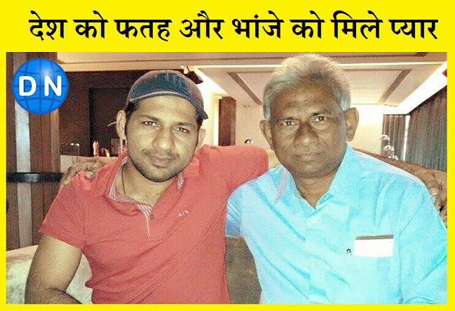 पाकिस्तान क्रिकेट टीम के कप्तान सरफराज अहमद और उनके मामा महबूब हसन