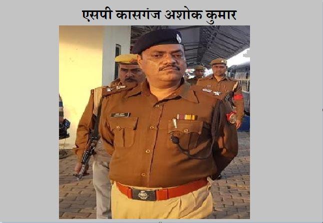 एसपी कासगंज अशोक कुमार