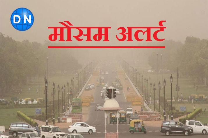 धूल भरी आंधी और हल्की बारिश होने की संभावना