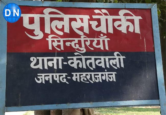 पुलिस चौकी सिंदुरिया
