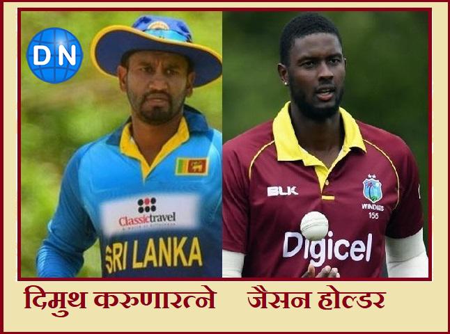 वेस्टइंडीज और श्रीलंका के कप्तान