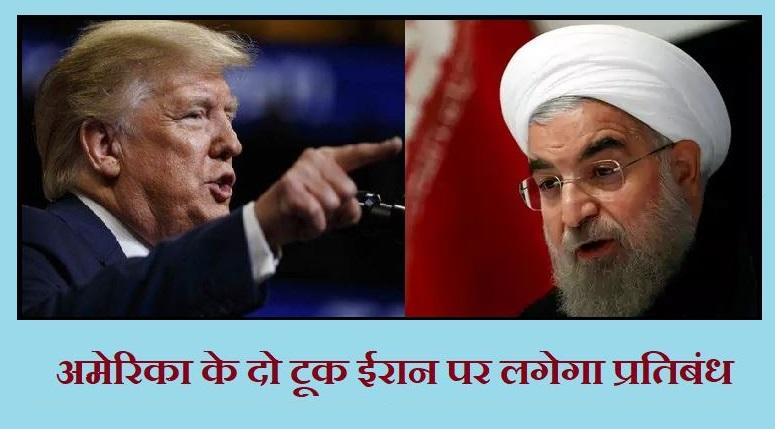 अमेरिका ने ईरान को  प्रतिबंधों की चेतावनी