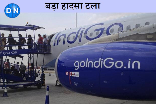 इंडिगो विमान से उतरते यात्री (फाइल फोटो)