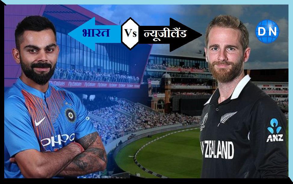 भारत Vs न्यूजीलैंड