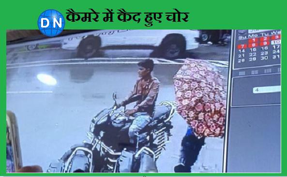 बाइक चुराते हुए चोर