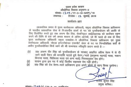 सेवानिवृत IAS अरुण वीर सिंह को मिला 1 साल एक्सटेंशन