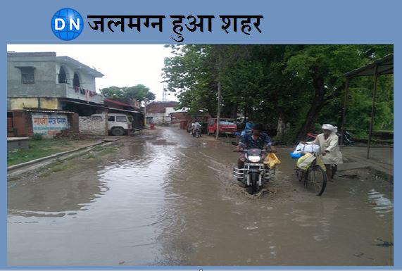 सड़कों पर जमा हुआ बारिश का पानी