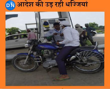 पेट्रोल पंप पर लोग