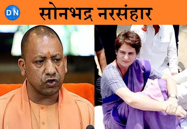 बाएं योगी आदित्यनाथ व दाएं प्रियंका गांधी